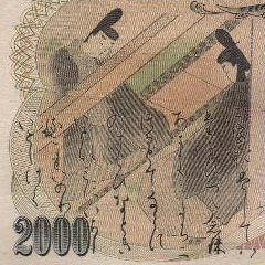 二千円札の価値は?人物や建物って何だっけ?てかどこいった?