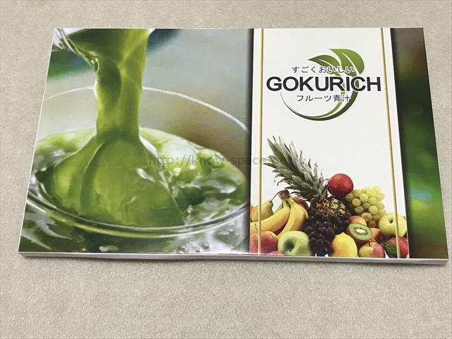ゴクリッチ青汁はダイエットに効果あり?口コミや成分から徹底調査!